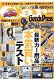Car Goods Press (83)