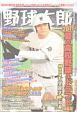 野球太郎 2017夏の高校野球&ドラフト特集号 (23)