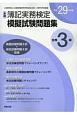 全商簿記 実務検定 模擬試験問題集 3級 平成29年