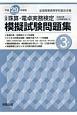 珠算・電卓 実務検定 模擬試験問題集 3級 全国商業高等学校協会主催