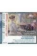 リヒテル/ルービンシュタイン/チャイコフスキー/ラフマニノフ:ピアノ協奏曲第1番・第2番