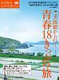 大阪駅から行く 青春18きっぷの旅
