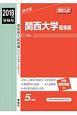 関西大学高等部 高校別入試対策シリーズ 2018