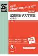 武庫川女子大学附属中学校 中学校別入試対策シリーズ 2018