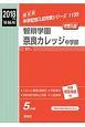 智辯学園奈良カレッジ中学部 中学校別入試対策シリーズ 2018