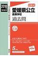 愛媛県公立高等学校 公立高校入試対策シリーズ 2018