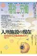 季刊 福祉労働 障害者・保育・教育の総合誌(155)