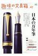 趣味の文具箱 日本の万年筆 文房具を愛し、人生を楽しむ本。(42)
