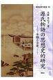 源氏物語の思想史的研究-妄語と方便-