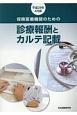 保険医療機関のための 診療報酬とカルテ記載 平成29年4月