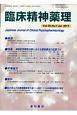 臨床精神薬理 20-7 特集:神経症性障害治療における薬物療法の位置づけ Japanese Journal of Clini