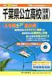 千葉県公立高校(前期後期) 4年間スーパー過去問 平成30年
