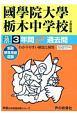 國學院大學栃木中学校 3年間スーパー過去問 声教の中学過去問シリーズ 平成30年