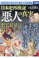 日本史再検証 悪人の真実 最新研究で覆された「悪役」たちの評価