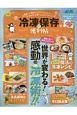 冷凍保存の便利帖 便利帖シリーズ5