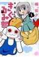 白滝高校きぐるみ部 (1)