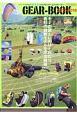 パラグライダー&パラモーター GEAR-BOOK 2017-2018 パラフライヤーのギア選びの最強カタログ