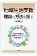 地域生活支援の理論と方法を探る 東日本大震災の支援フィールドにおける実践分析から