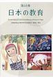 日本の教育 (66)