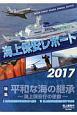 海上保安レポート 2017 特集:平和な海の継承~海上保安庁の使命~