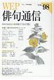 WEP 俳句通信 (98)