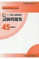 1・2級 技能検定 試験問題集 機械加工 平成26・27・28年 (45)