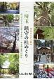 神主さんがご案内 埼玉 鎮守の杜めぐり 行ってみたかった安らぎの森へ 幸せ運ぶ県内25神社