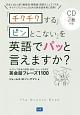 「チクチクする」「ピンとこない」を英語でパッと言えますか? CD付 ネイティブ思考の感情・感覚・イメージを表す英会話フ
