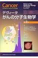 デヴィータ がんの分子生物学<第2版>