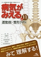 病気がみえる 運動器・整形外科(11)