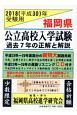 福岡県公立高校 入学試験 過去7年の正解と解説 2018