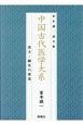 中国古代医学大系 家本誠一論文集 漢方・鍼灸の源流