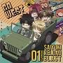 TVアニメ「最遊記 RELOAD BLAST」ドラマCD 第1弾