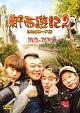 新西遊記2 シルクロード編DVD-BOX