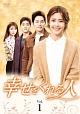 幸せをくれる人 DVD-BOX1