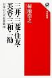 三井・三菱・住友・芙蓉・三和・一勧 日本の六大企業集団