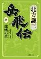 岳飛伝 龍蟠の章 (8)