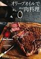 オリーブオイルで絶品肉料理 オリーブオイルコンテスト「オリーブジャパン」201