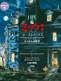 I SPY ミッケ!<ポケット版> ゴーストハウス (6)