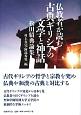 仏教者が読む 古典ギリシアの文学と神話 松田紹典論集