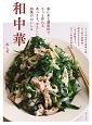 和中華 家にある調味料でさっと作れるあっさり、やさしい和風