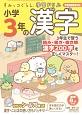 すみっコぐらし学習ドリル 小学3年の漢字