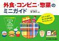外食・コンビニ・惣菜のミニガイド ポケット版で気になる栄養をすぐにチェック!