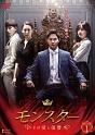 モンスター 〜その愛と復讐〜 DVD-BOX1