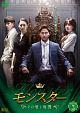 モンスター ~その愛と復讐~ DVD-BOX3