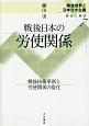 戦後日本の労使関係 戦後世界と日本資本主義 歴史と現状7 戦後技術革新と労使関係の変化