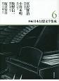 新編・日本幻想文学集成 (6)