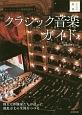 クラシック音楽ガイド 大人の観劇 オーケストラの基礎知識付き
