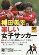 柳田美幸の楽しい女子サッカー