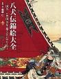 八犬伝錦絵大全 国芳/三代豊国/芳年 描く江戸のヒーロー